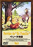 ペリーヌ物語(6)[DVD]