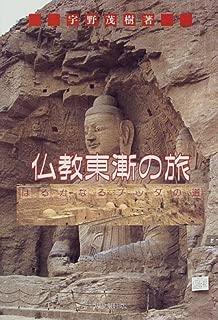 仏教東漸の旅―はるかなるブッダの道