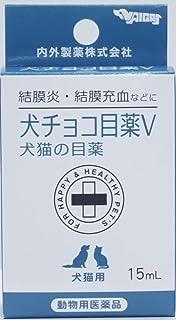 【動物用医薬品】内外製薬 犬チョコ目薬V 犬猫用 15ml