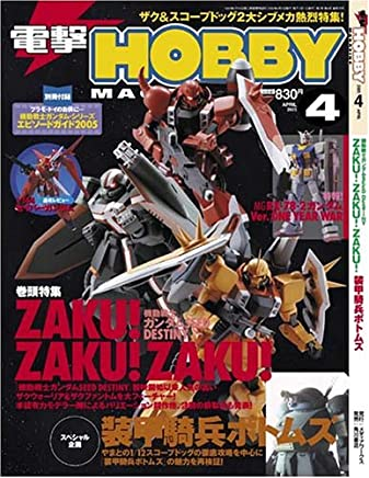 電撃 HOBBY MAGAZINE (ホビーマガジン) 2005年 04月号