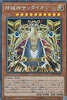 遊戯王 CP18-JP025 時械神サンダイオン (日本語版 コレクターズレア) コレクターズパック2018