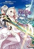 聖剣のソードラビリンス (電撃文庫)