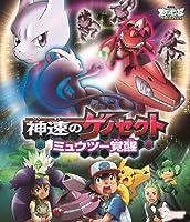 劇場版ポケットモンスター ベストウイッシュ 神速のゲノセクト ミュウツー覚醒(Blu-ray Disc)