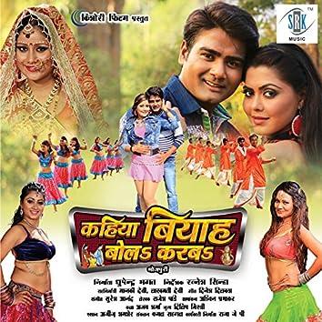 Kahiya Biyah Bola Karba (Original Motion Picture Soundtrack)