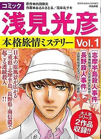 コミック 浅見光彦 本格旅情ミステリー (1) (ぶんか社コミックス)