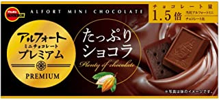ブルボン アルフォートミニチョコレートプレミアムたっぷりショコラ 12個 ×10個