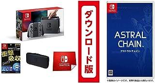 Nintendo Switch 本体 (ニンテンドースイッチ) 【Joy-Con(L)/(R) グレー】(Amazon.co.jp限定特典付) + ASTRAL CHAIN|オンラインコード版 セット