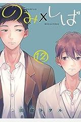 のみ×しば 分冊版 12 (集英社君恋コミックスDIGITAL) Kindle版