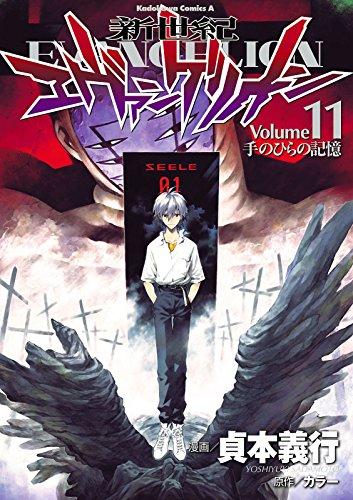 新世紀エヴァンゲリオン(11) (角川コミックス・エース)の詳細を見る