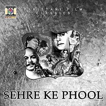 Sehre Ke Phool (Pakistani Film Soundtrack)