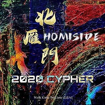 2020 北雁门Homiside Cypher II
