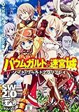 ソード・ワールド2.0リプレイ  バウムガルトの迷宮城 (富士見ドラゴンブック)