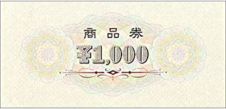 タカ印 証書 商品券 9-313 1000円 76×160mm 100枚