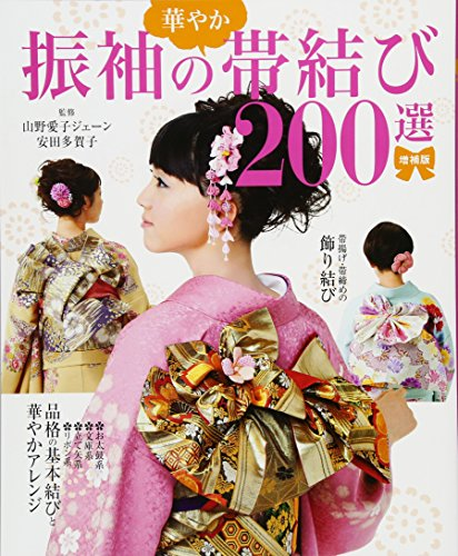 Price comparison product image Revised and enlarged edition long-sleeved dress with flower or Obi 200 election