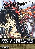 ツバサ—Reservoir chronicle (11) (Shonen magazine comics)