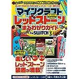 マインクラフト レッドストーンまるわかりガイド for SWITCH ~動く! 遊べる! 楽しい装置が満載!!