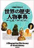 世界の歴史 人物事典 (小学館版学習まんが)