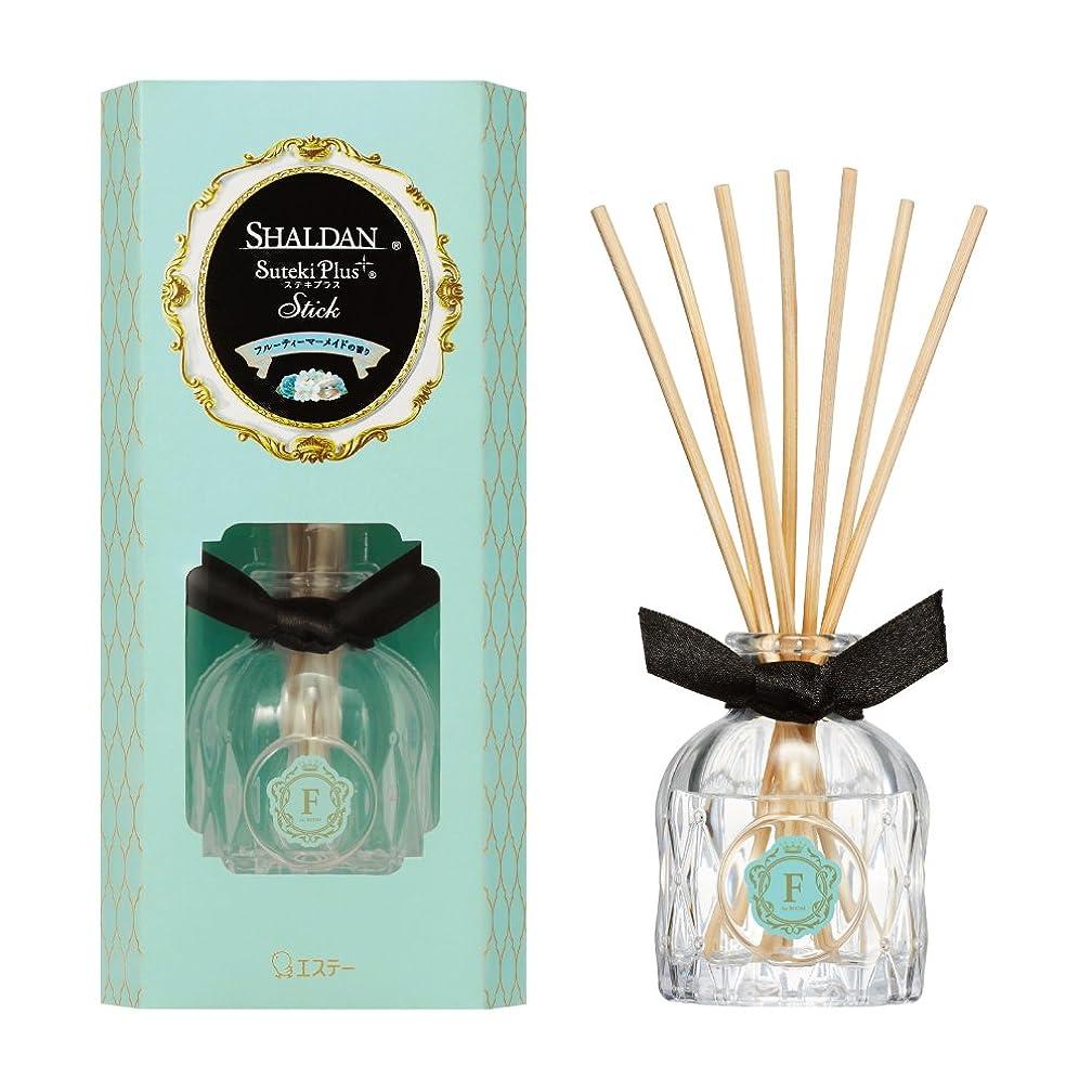 シャルダン SHALDAN ステキプラス スティック 芳香剤 部屋用 部屋 本体 フルーティーマーメイド 45mL