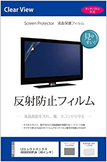 メディアカバーマーケット LGエレクトロニクス 49SK8500PJA [49インチ] 機種で使える【反射防止 テレビ用液晶保護フィルム】