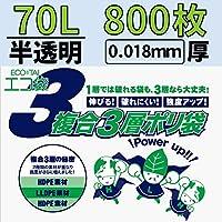 3層ポリ袋 70L 半透明 厚み0.018mm 800枚入り【Bedwin Mart】