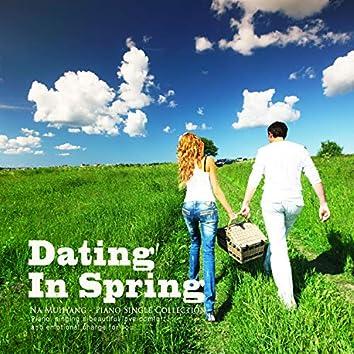 봄날의 데이트