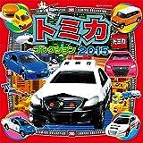 トミカコレクション2015 (超ひみつゲット!)