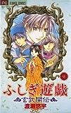 ふしぎ遊戯 玄武開伝(9) (フラワーコミックス)