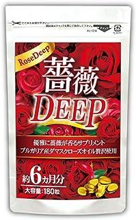 (約6ヵ月分/180粒)大人のエチケットサプリ、一級品として名高いブルガリア産ダマスクローズ香る薔薇DEEP