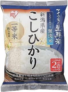 【精米】生鮮米 無洗米 新潟県産 こしひかり 2合パック 300g 平成30年産