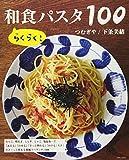 らくらく!和食パスタ100 (別冊すてきな奥さん)