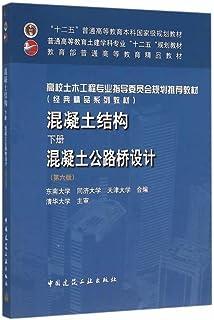 混凝土结构<下册>混凝土公路桥设计(第6版高校土木工程专业指导委员会规划推荐教材)