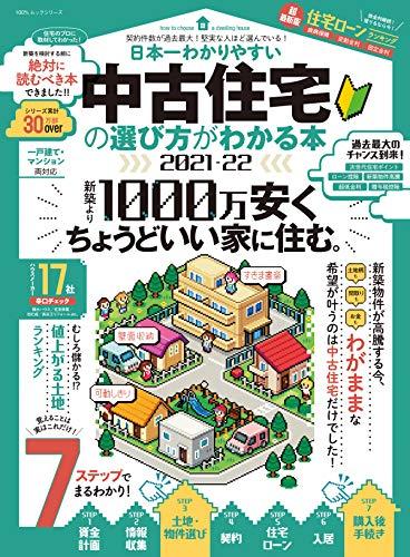 100%ムックシリーズ 日本一わかりやすい 中古住宅の選び方がわかる本 2021-22 (100%ムックシリーズ)