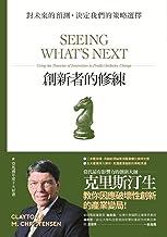 創新者的修練: 對未來的預測,決定我們的策略選擇(暢銷改版) (Traditional Chinese Edition)