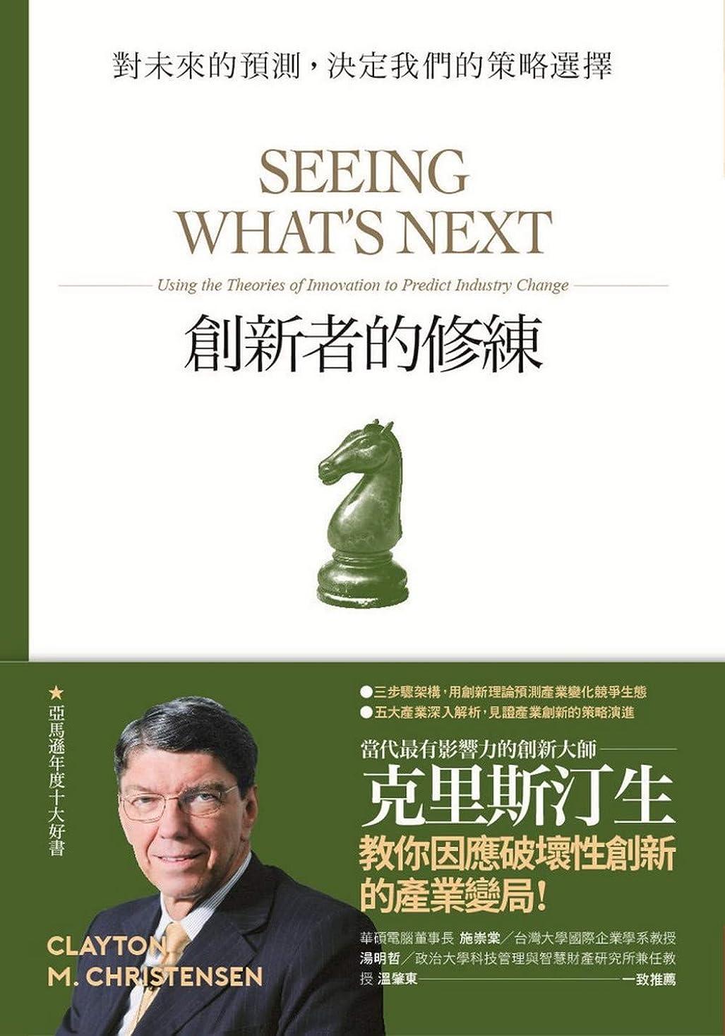 層売上高クロニクル創新者的修練: 對未來的預測,決定我們的策略選擇(暢銷改版) (Traditional Chinese Edition)