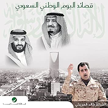 قصائد اليوم الوطني السعودي