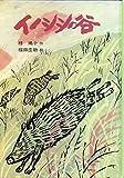 イノシシの谷 (あすなろ小学生文庫)