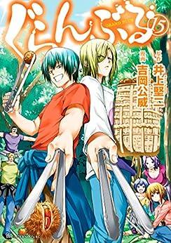 [井上堅二, 吉岡公威]のぐらんぶる(15) (アフタヌーンコミックス)