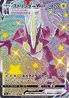 ポケモンカードゲーム剣盾 s4a ハイクラスパック シャイニースターV ポケモン ストリンダーVMAX SSR ポケカ 雷 VMAX