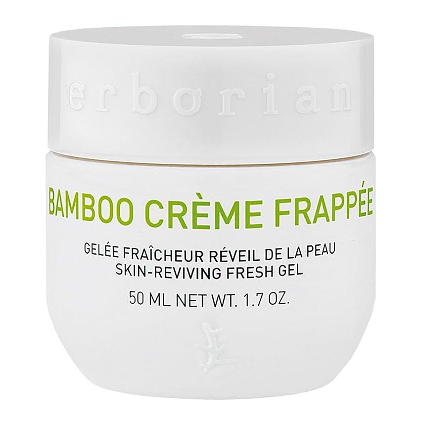 見分ける評議会登録Erborian Bamboo Creme Frappee 50ml [並行輸入品]