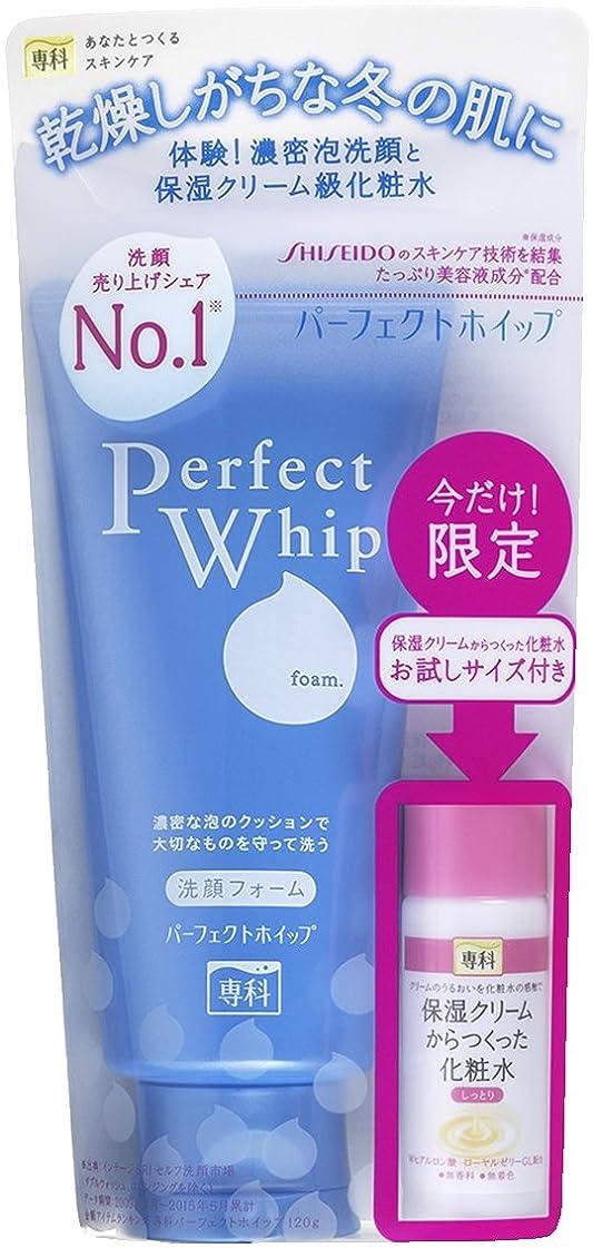八離婚意図的専科 パーフェクトホイップ 洗顔料 120g + 保湿化粧水 ミニサイズ付き 20ml