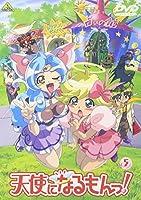 天使になるもんっ! Vol.5 [DVD]