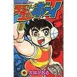 ラジコンボーイ 1 (てんとう虫コミックス)