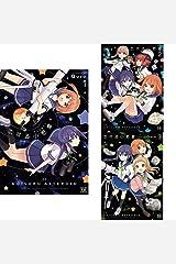 恋する小惑星(アステロイド) 1-3巻 新品セット セット買い