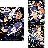 恋する小惑星(アステロイド) 1-3巻 新品セット