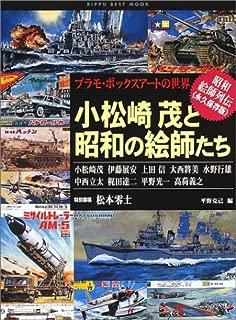 小松崎茂と昭和の絵師たち―プラモ・ボックスアートの世界 (立風ベストムック)
