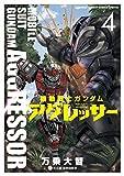 機動戦士ガンダム アグレッサー (4) (少年サンデーコミックススペシャル)