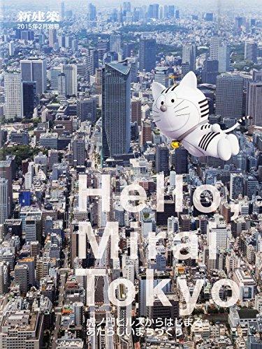 新建築2015年2月別冊 Hello,Mirai Tokyo 虎ノ門ヒルズからはじまる,あたらしいまちづくり - 新建築社