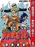 NARUTO―ナルト― カラー版【期間限定無料】 5 (ジャンプコミックスDIGITAL)