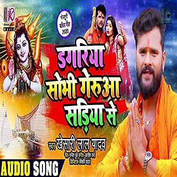 Dagariya Sobhi Gerua Sadiya Se