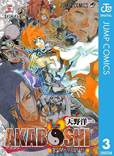 AKABOSHI―異聞水滸伝― 3 (ジャンプコミックスDIGITAL)
